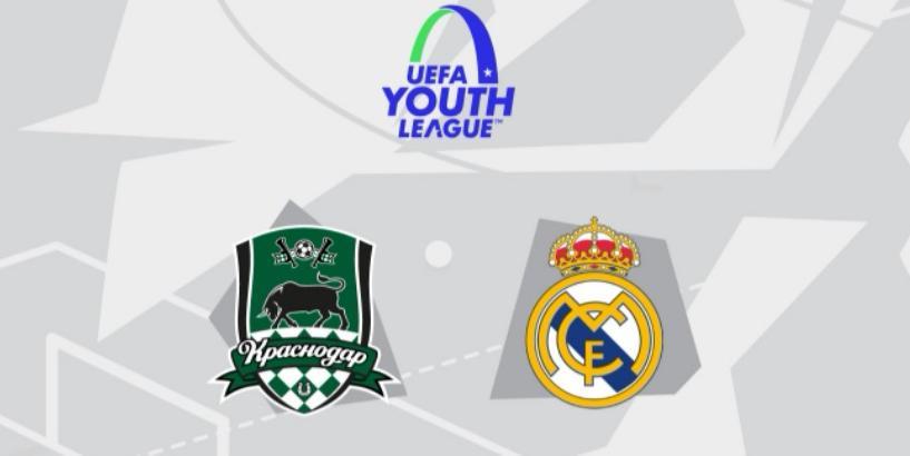 Продажа билетов наматч «Краснодар»-U19— «Реал Мадрид»-U19 стартует 11января»»»»