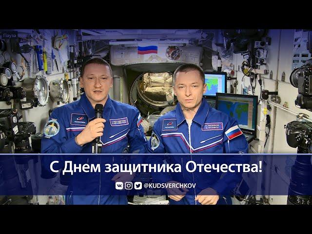 Сергей Рыжиков и Сергей Кудь-Сверчков поздравляют с 23 февраля