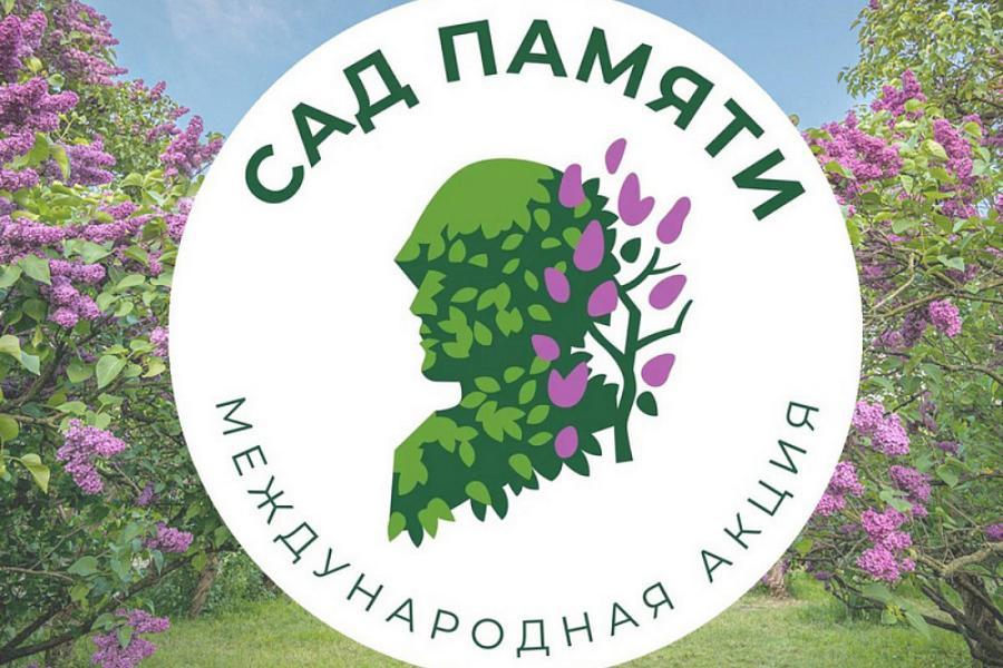 Акция «Сад памяти» стартует в Краснодарском крае 18 марта