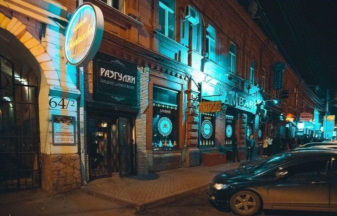 Клубы краснодара на красноармейской ночные клуб маркетологов москва