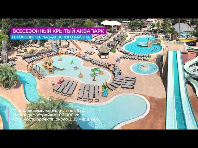 Всесезонный крытый аквапарк