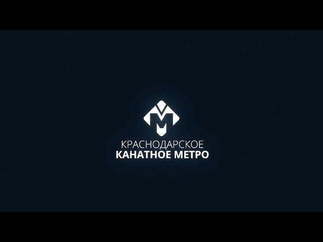 Краснодарское канатное метро