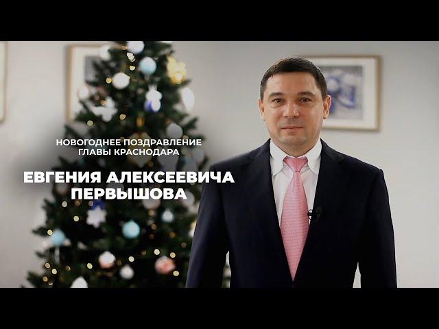 Новогоднее поздравление главы Краснодара Евгения Первышова