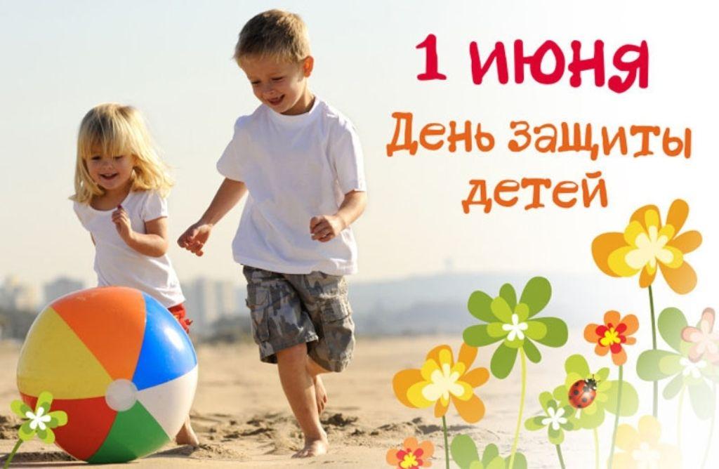 День защиты детей широкомасштабно отметят в Краснодаре
