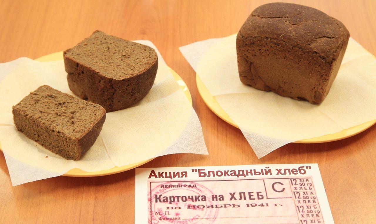 Картинки по запросу блокадный хлеб акция