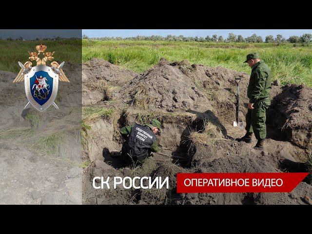 В Краснодарском крае следователи приступили к работе на месте захоронения мирных граждан
