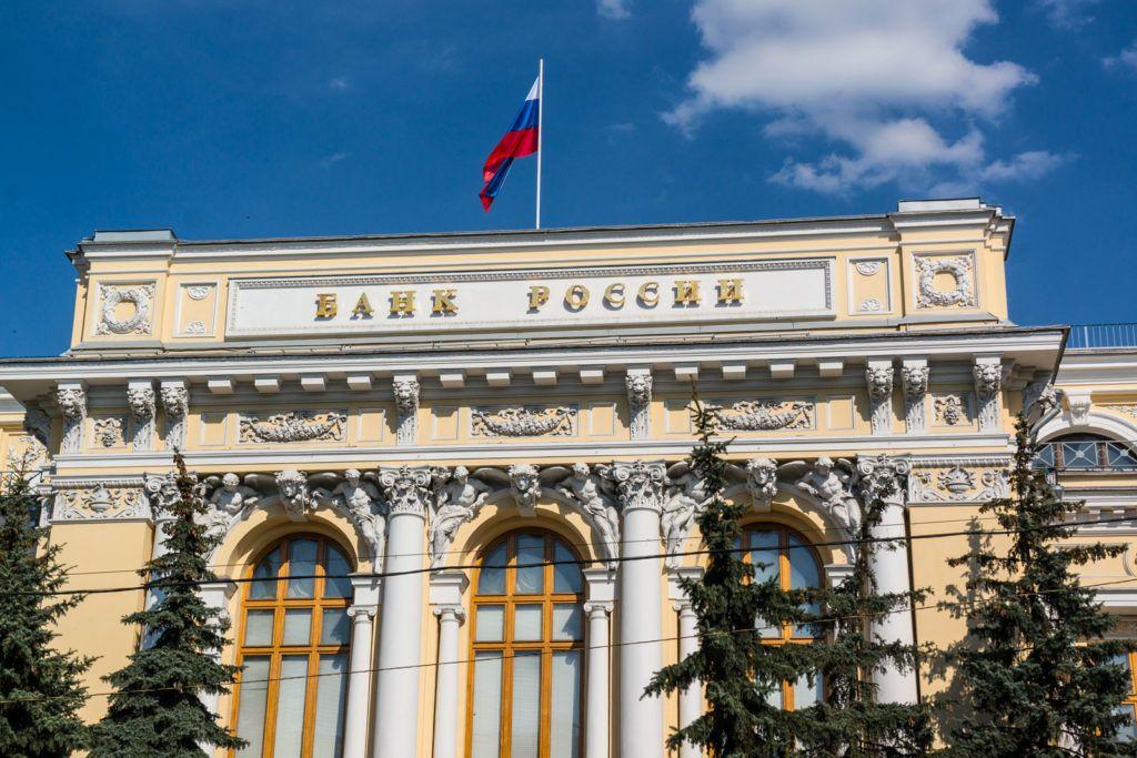 Центробанк поведал оросте экономики РФ
