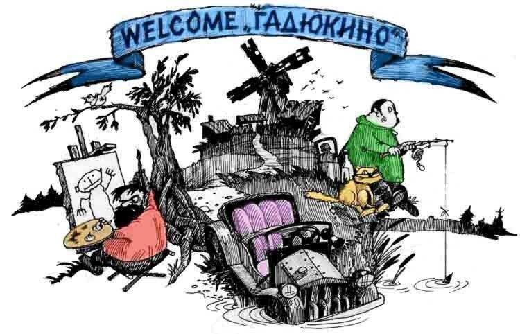 Открытка, открытки в деревне гадюкино опять идут дожди