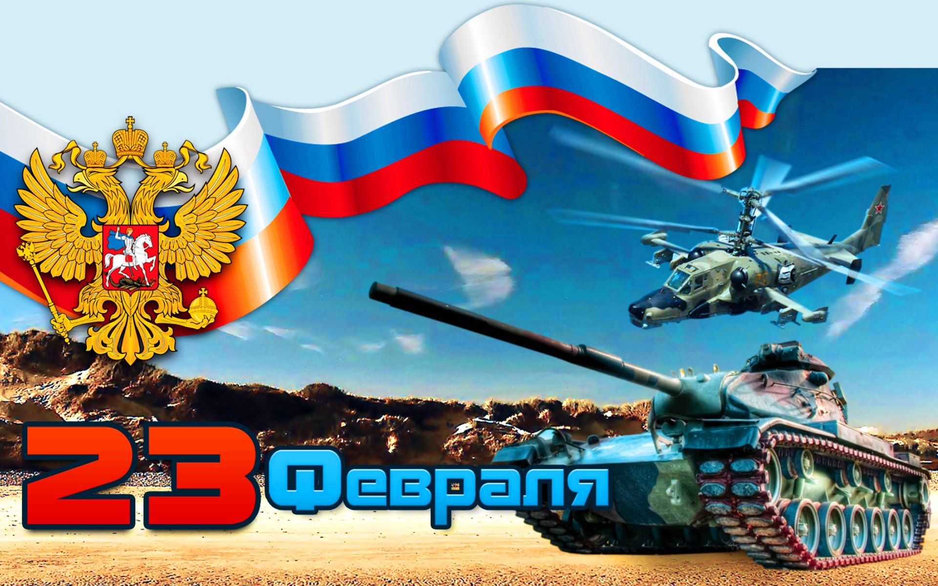 Граждане РФ отмечают День защитника Отечества