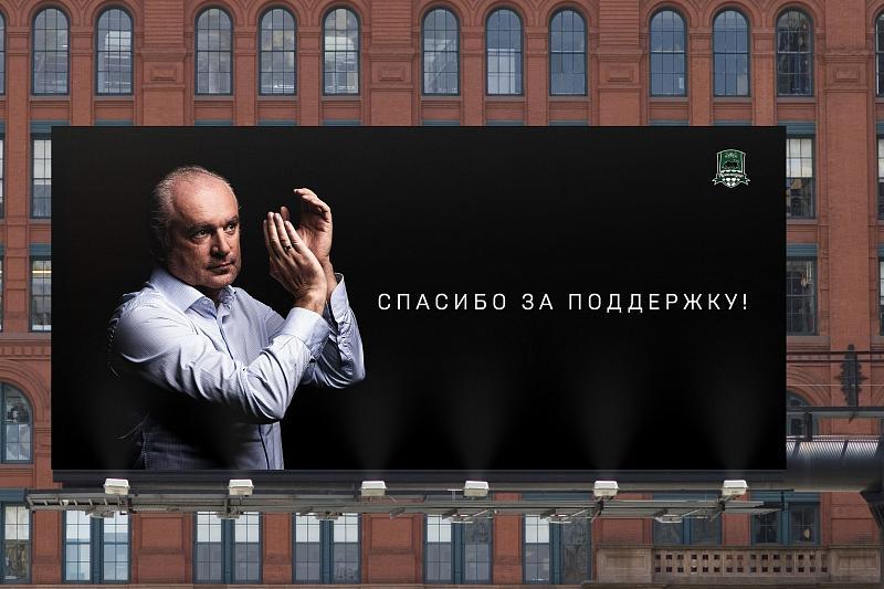 «Краснодар» назвал имя нового основного  тренера
