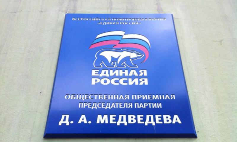 Тематическая неделя пройдет в общественных приемных «Единой России»