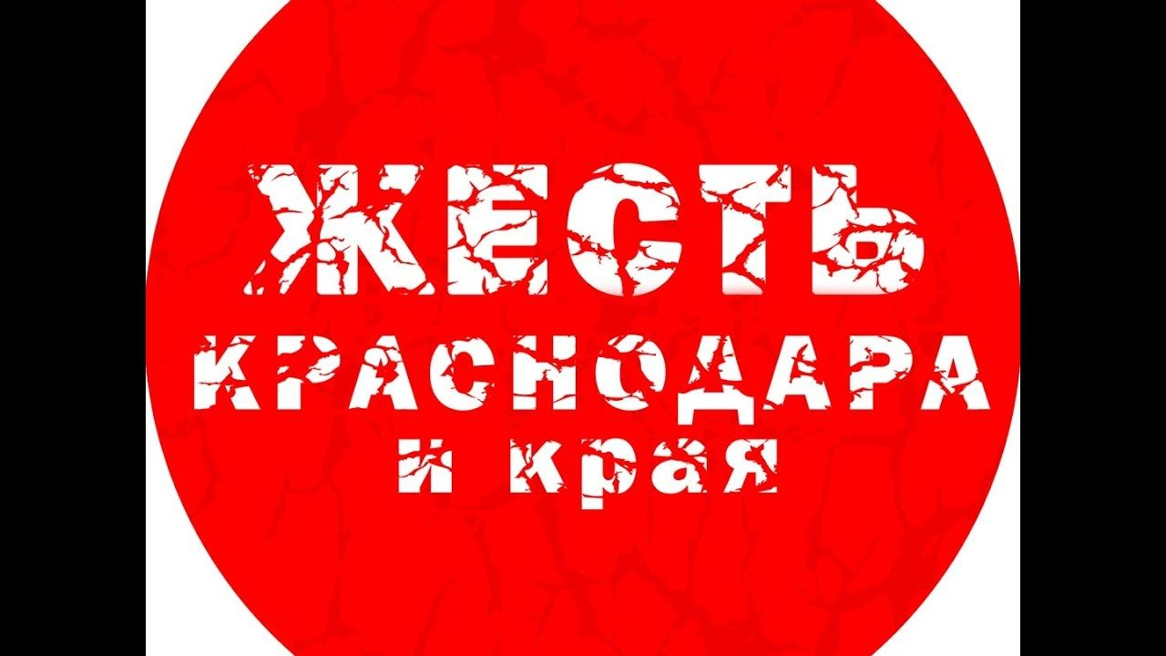 Суд повторно отказал «Агрокомплексу» виске против администратора «Жести Краснодара» в Инстаграм