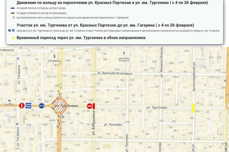 ВКраснодаре 4февраля перекроют улицу Тургенева