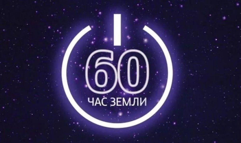 Выключите свет: Краснодар присоединится к международной акции «Час Земли»
