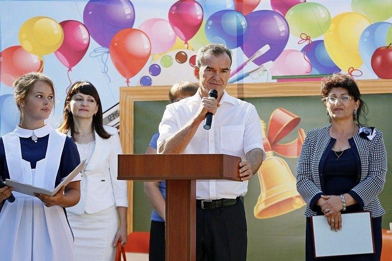 Поздравление с 1 сентября от губернатора кондратьева