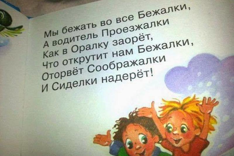 Стихи в картинках смешные для детей, открытки днем рождения