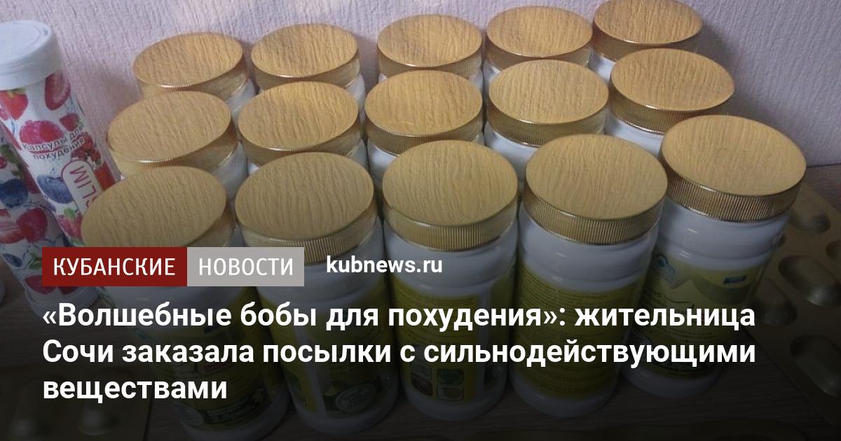 препараты для похудения зарегистрированные в россии