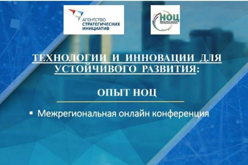 Научно-образовательный центр Краснодарского края поделился опытом с участниками межрегиональной онлайн-конференции
