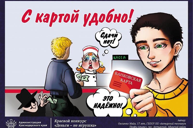 В Краснодарском крае наградят победителей конкурса «Деньги – не игрушка»