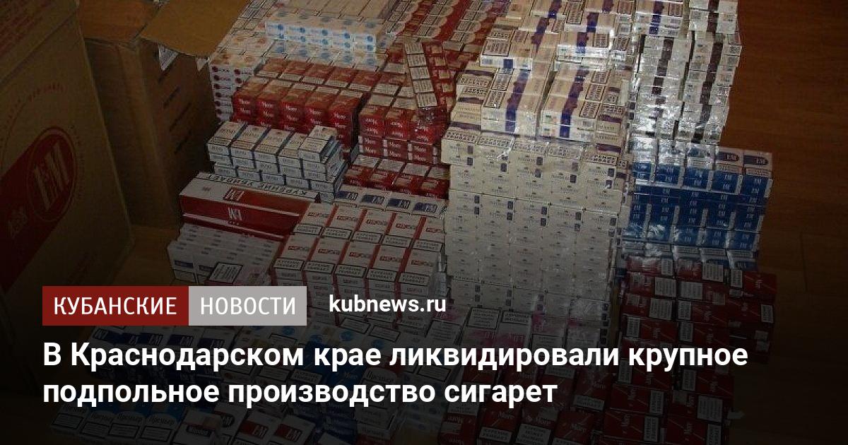 Производство табачных изделий в краснодарском крае электронные сигареты fresh купить