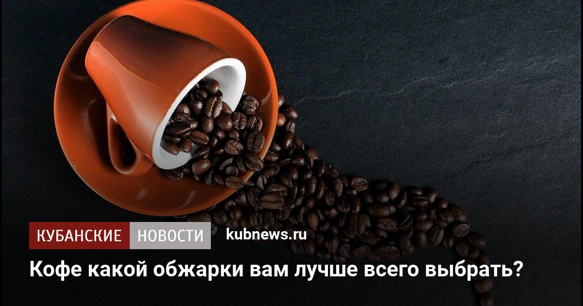 что значит светлая обжарка кофе