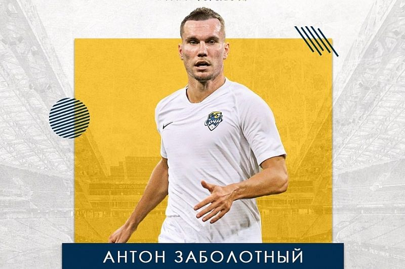 Антон Заболотный перейдет из «Сочи» в ЦСКА