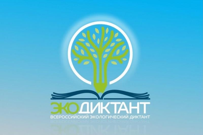 Жители Краснодарского края могут проверить свои знания в экологическом диктанте