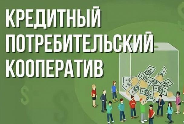 как открыть кредитно потребительский кооператив