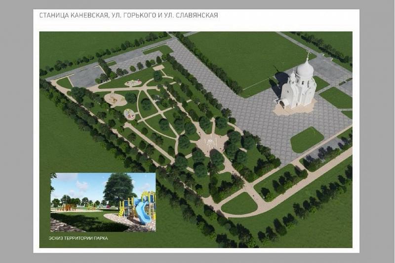 18 марта кубанцы выбирают проекты благоустройства общественных пространств, фото-5
