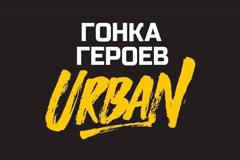 В Краснодаре 24 апреля впервые пройдет забег с препятствиями «Гонка Героев»