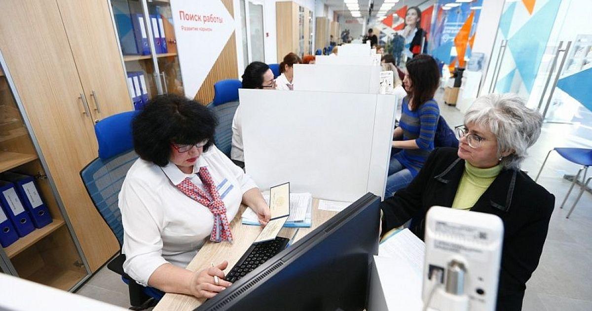 Работа для предпенсионного возраста в краснодаре сколько лет надо прожить в москве чтобы получить пенсию московскую и социальную карту