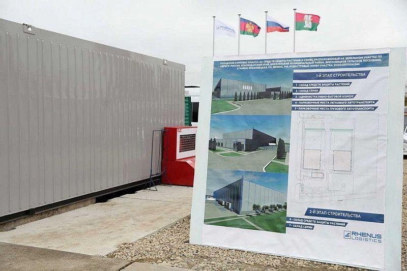Логистический центр по хранению семян и удобрений построят в Краснодарском крае немецкие инвесторы