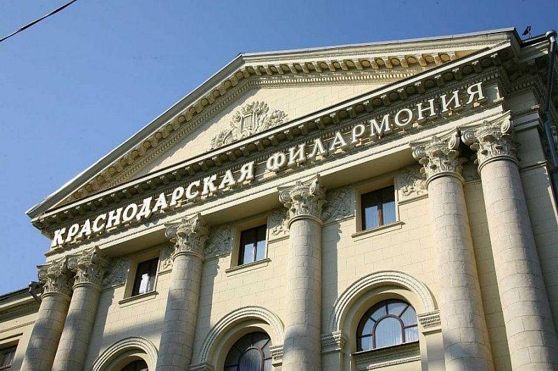 Солисты и музыканты краснодарской филармонии дадут праздничный онлайн-концерт