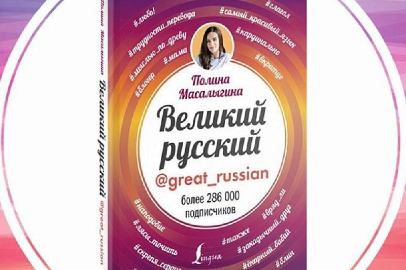 Блогер из Краснодара выпустила книгу о русском языке по мотивам своих постов, фото-1