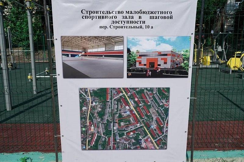 Спортзал площадью 1,5 тыс. кв. метров построят в центре Сочи