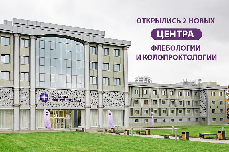 Клиника Екатерининская открыла двери нового хирургического отделения