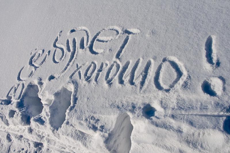 Надпись на снегу в картинках