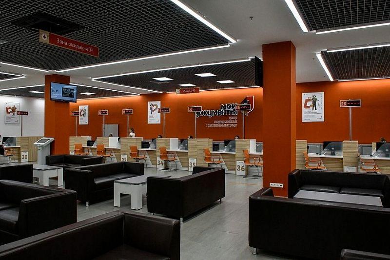 Подать документы о признании банкротства теперь можно через МФЦ в Краснодаре