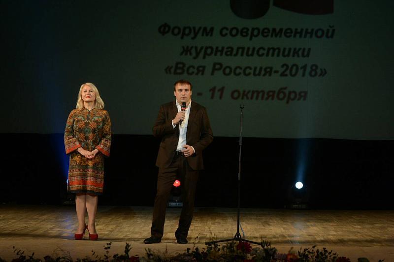 В Сочи подвели итоги форума современной журналистики «Вся Россия – 2018»