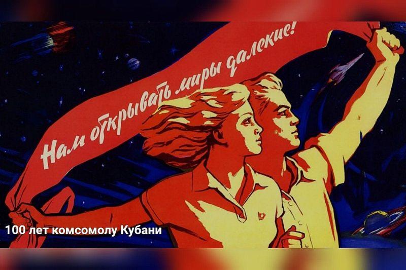 100 лет комсомолу Кубани